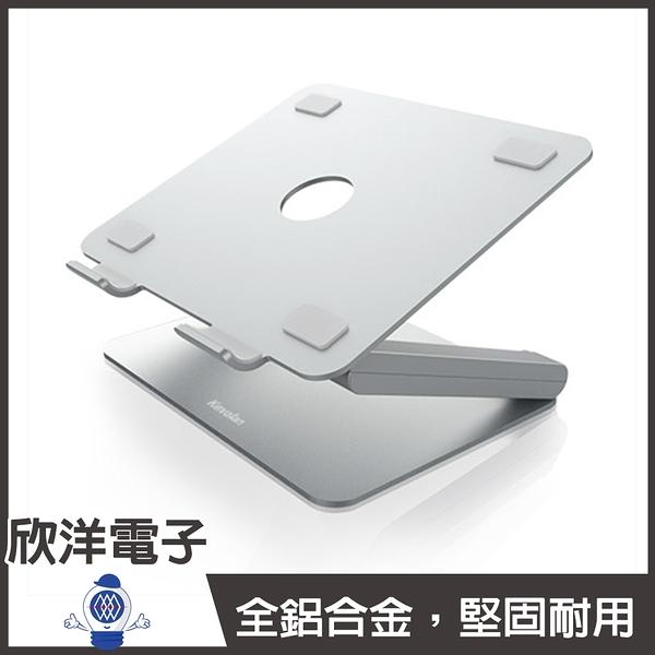Kavalan 折疊式鋁合金筆電/平板支架 (95-KAV015) 支援17吋/散熱設計/方便收納