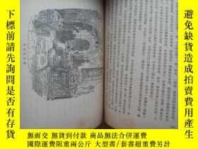 二手書博民逛書店老古玩店(上下)【世界文學譯叢】1955年版罕見插圖本Y425