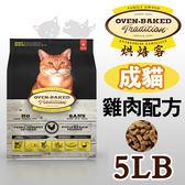 [寵樂子]《Oven-Baked烘焙客》成貓雞肉配方5磅 / 貓飼料 送同品項1kg
