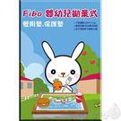 【奇買親子購物網】Fibo 拋棄式餐墊/1盒/(1盒20入)