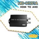 高雄/台南/屏東監視器 HD-H101A HDMI TO AHD 轉換器 HDMI轉AHD 可達300米