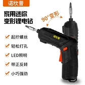 4.0V電動螺絲刀多功能充電式手電鑚電批 迷你螺絲刀套裝 電動工具 快速出貨