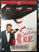 挖寶二手片-Z44-002-正版DVD-電影【新龍鳳配】-哈里遜福特 茱莉亞歐蒙(直購價)經典片 海報是影印