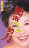 二手書博民逛書店 《搗蛋2勢力-名人CALL OUT 11》 R2Y ISBN:9573316102│李琇媛