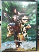 挖寶二手片-0B02-586-正版DVD-電影【與猿古人對話】-真實重造猿古人的容貌 行為舉止與生活環境(直