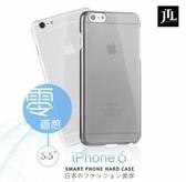 [富廉網] JTL iPhone 6 Plus (5.5吋) 超透明系列 輕薄防刮 高質感手機保護殼