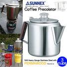 三杯份不鏽鋼美式咖啡煮壺(滴煮式)餐具....