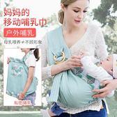 西爾斯嬰兒背巾背帶前抱式輕便簡易新生育兒初生寶寶外出抱娃神器 LOLITA