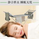 乾衣機電熱晾衣架家用靜音乾衣機寶寶烘衣機宿舍折疊烘乾架·免運igo220V