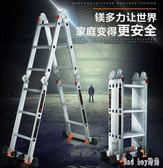 多功能折疊梯子家用工程梯人字梯升降伸縮梯鋁合金折疊梯 QQ10457『bad boy時尚』