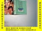 二手書博民逛書店日文書一本罕見六歌仙暗殺號Y198833