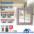 國際牌GLATIMA系列【古銅色】直式蓋板 WTGF6102A 二連式蓋板