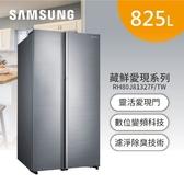 2月限定-(送SWITCH+24期0利率) SAMSUNG 三星 825公升 藏鮮愛現系列 對開電冰箱 RH80J81327F
