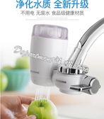 凈水器家用 廚房水龍頭過濾器 自來水水龍頭凈水器家用直飲  汪喵百貨