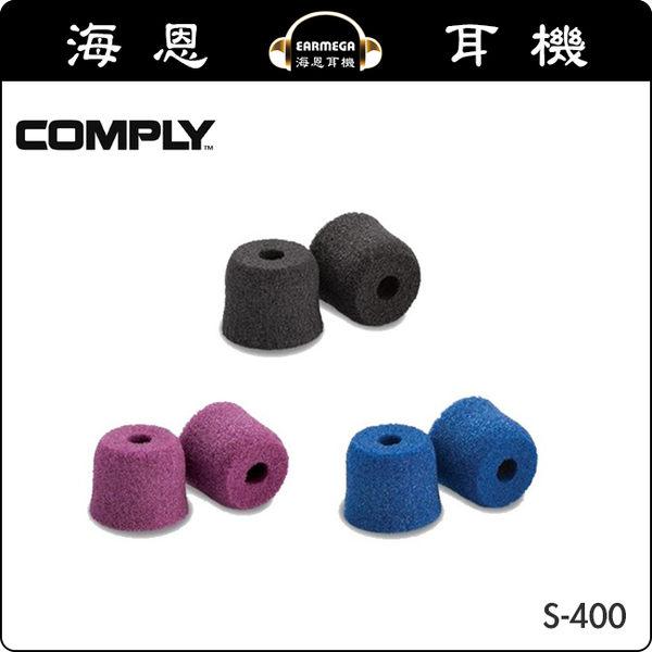 【海恩數位】Comply S-400 海棉耳塞 一卡三對