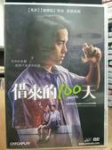 挖寶二手片-T03-094-正版DVD-泰片【借來的100天】-模範生製作團隊懸疑鉅獻(直購價)