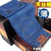 夏季薄款男士牛仔褲男直筒寬鬆韓版休閒男褲大碼青年商務長褲子男 米希美衣