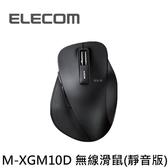 ELECOM M-XG10D 進化款 M尺寸 無線滑鼠(靜音版)