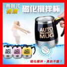 【熱銷強強滾】磁化杯 無軸式攪拌杯 創意懶人杯 咖啡杯 馬克杯 電動磁化攪拌杯  304不鏽鋼保溫杯