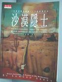 【書寶二手書T9/科學_JAB】沙漠隱士_愛德華艾比, 唐勤