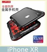 iPhone XR (6.1吋) 雙色利刃系列 金屬框 出音孔 金屬殼 金屬邊框 手機殼 邊框 保護殼 高品質 耐摔