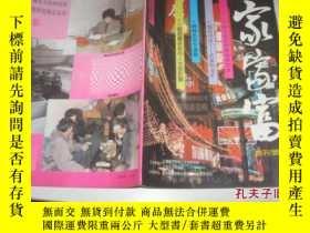 二手書博民逛書店罕見《家家富》1994年第一期創刊號Y13654 上海庭院經濟與