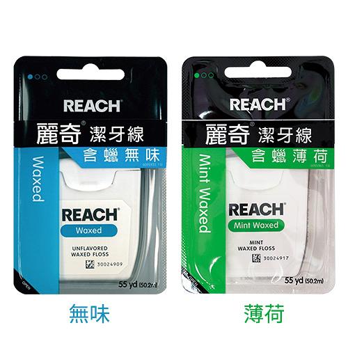 REACH麗奇 含蠟潔牙線 50m【BG Shop】2款供選/最短效期:2021.07