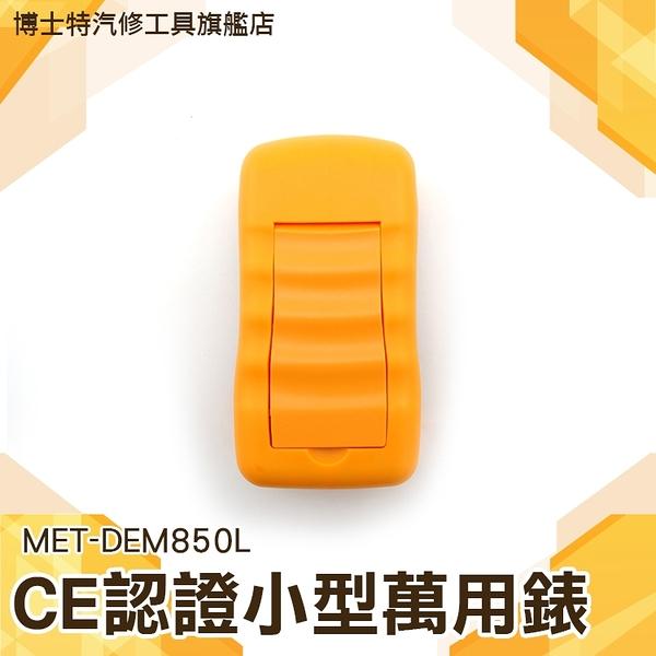 博士特汽修 CE認證小型萬用錶 二極體及通斷 直流 交流電壓 交流電流鉤表 線序校對MET-DEM850L