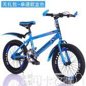兒童自行車6-7-8-9-10-11-12歲童車男孩女20寸單車變速小學生山地  DF-可卡衣櫃