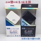 『BSTar貝仕達 AP-202充電器』2.4A快速充電 豆腐頭 充電器 旅充頭 充電頭 雙USB 可兩邊同時充電