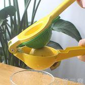 檸檬榨汁器手動雙層擠壓家用壓汁器  igo  至簡元素