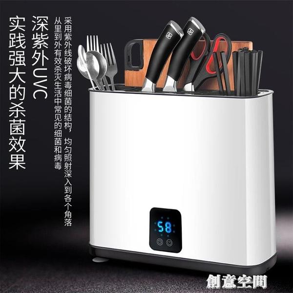 恩巍筷子消毒機家用小型刀具砧板烘干器智能菜板紫外線消毒刀架 NMS創意新品