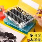 創意素描鉛筆盒筆盒繪畫收納工具文具裝塑料多功能便攜式【淘夢屋】