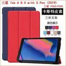 卡斯特 三星 Galaxy Tab A 8.0 with S Pen 2019 P200 P205 平板皮套 防摔 支架 超薄三折 自動吸附 保護套