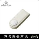 【海恩數位】日本鐵三角 AT-CW5 耳機捲線器 自在調整耳機導線長度 公司貨 (白色)