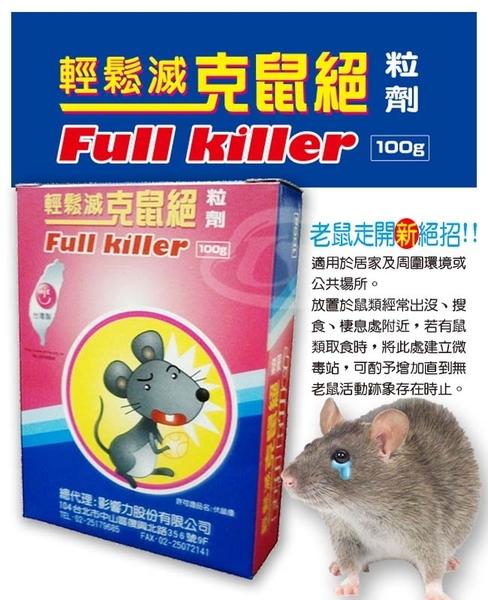 輕鬆滅-克鼠絕100g-5入