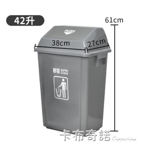 摇盖带盖有盖垃圾桶大号 户外商用家用厨房垃圾箱餐饮医疗卫生间 卡布奇諾