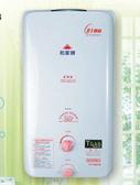 【免運~含基本安裝 】桶裝專用 和家牌 熱水器 『 HR-3 / HR3 』戶外防風熱水器 12公升 15排火