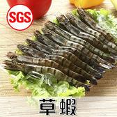 SGS檢驗 草蝦1盒(10尾/320g/盒)