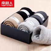 羊毛襪男冬季加厚保暖襪子男刷毛毛巾襪純色棉襪冬天中筒 4雙裝