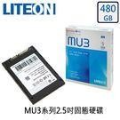 【免運費-建興電子】LiteON MU3 480GB 固態硬碟 / 3年保 480G