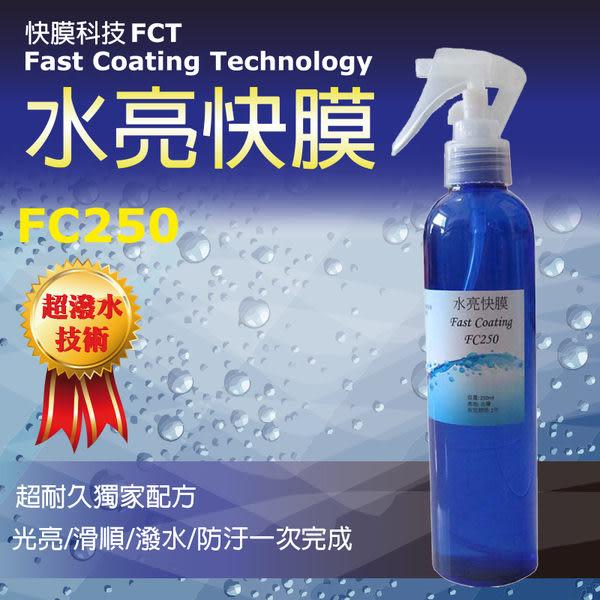 水亮快膜噴霧 FC250 250ML 快速上蠟效果 汽車 打蠟 鍍膜 防水 適用多種表面 快膜科技 FCT
