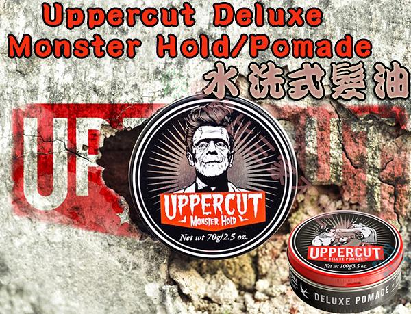 ☆貨比三家☆ Uppercut Deluxe Monster Hold / Pomade 拳擊手 水性髮油 澳洲
