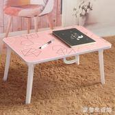 筆電桌 小桌子床上桌可折疊便攜式多功能學生宿舍輕便寫字桌電腦桌書桌 KB9218【歐爸生活館】