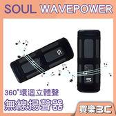 美國 SOUL WAVEPOWER 藍芽喇叭,360度立體聲環迴 16W音效,12小時音樂播放,分期0利率