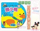 麗嬰兒童玩具館~風車圖書-FOOD超人 Baby手搖鈴-互動音樂繪本(醜小鴨/火車快飛).單本價