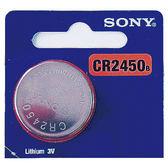【奇奇文具】【SONY 索尼 鈕扣電池】CR2450 鈕扣電池/水銀鋰電池/手錶電池 3V (1入)