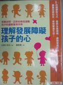 【書寶二手書T1/心理_YKR】理解發展障礙孩子的心:教養自閉、亞斯伯格及過動孩子的圖解…