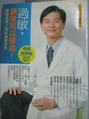 【書寶二手書T7/醫療_HIE】過敏原來可以根治_陳俊旭_附手冊.無光碟