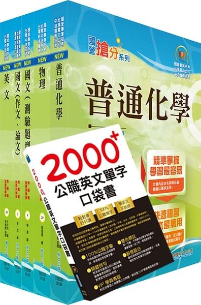 免運【鼎文公職】6D263-2021年台電公司新進僱用人員招考(保健物理)套書